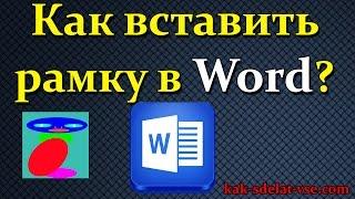 Как сделать рамку в Ворде 2007, 2010, 2013. Рамка Word.
