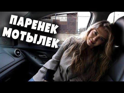 Таксист Русик. Паренек-мотылек
