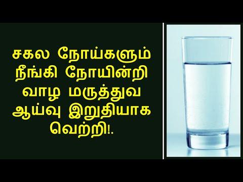 வியபூட்டும் தண்ணீர் சிகிச்சை பலன்கள் | Water therapy benefits in tamil