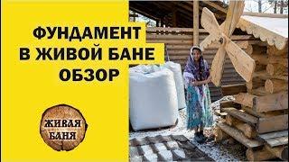 Живая баня 2. Фундамент Живого дома. Ivan Boyarintsev