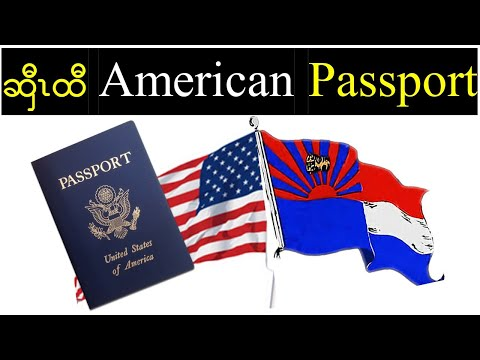 Apply For American Passport