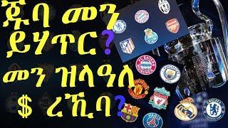 ጁባ መን ይሃጥር ትብሉ?ኣብ ዓለም ዝላዓለ ኣትዊ ዝረኸባ ክለባት 05-05-2014//The 20 richest football clubs in the world