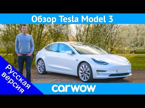 Подробный обзор Tesla Model 3 - узнайте, почему это лучший электромобиль в мире!