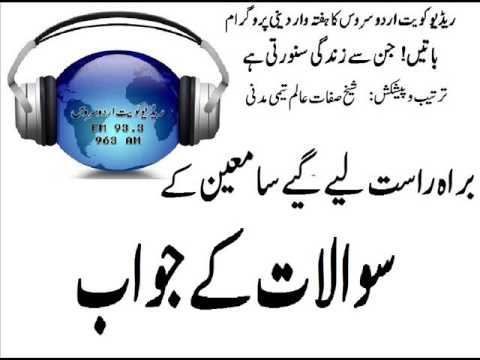 Question Answer ( Radio Kuwait Urdu Service) 13- 1- 2017