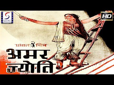 Amar Jyoti l Durga Khote, Chandramohan l Hindi Full Classic Movie l 1936