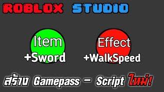 สอนทำ Gamepass ทั้ง 2 แบบ Item & Effect (script ใหม่) - roblox studio