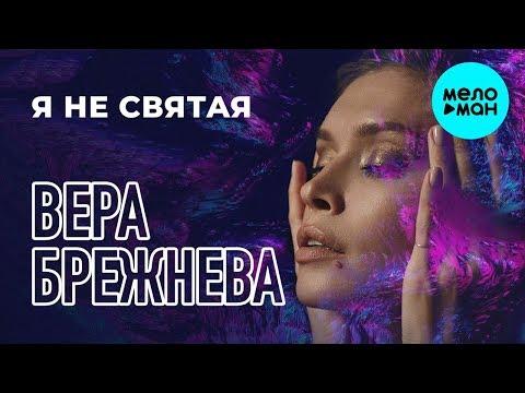 Вера Брежнева - Я не святая Remix Single