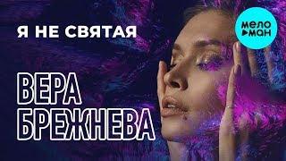 Вера Брежнева  - Я не святая (Remix) Single 2019