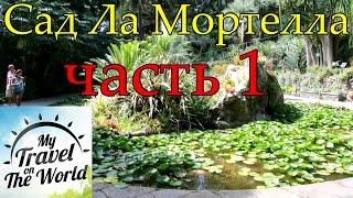 Сад Ла Мортелла, остров Искья, часть 1, серия 22(Остров Искья, сад Ла Мортелла, парк мне очень понравился, очень красивая природа, классный воздух, гулять..., 2016-04-28T22:20:36.000Z)