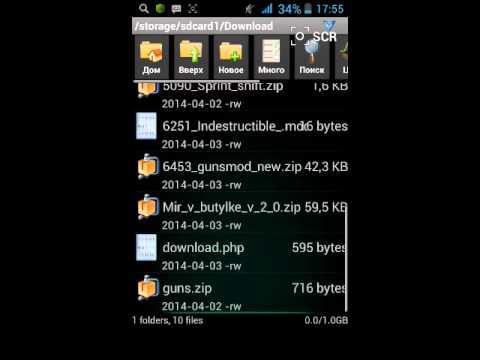 программа для андроид для открытия Zip файлов скачать бесплатно - фото 9