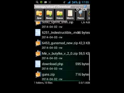 скачать программу для распаковки Zip файлов на андроид - фото 3