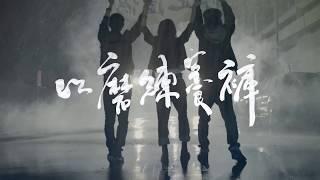 2017秋冬鬼洗い - 鍛系列廣告CF(完整版)