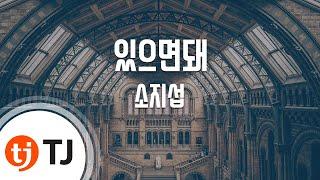 [TJ노래방] 있으면돼 - 소지섭(So, Ji-Sub) / TJ Karaoke