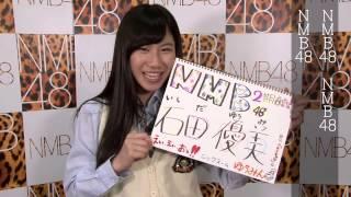 AKB48グループ研究生 自己紹介映像 【NMB48 石田優美】/NMB48[公式]