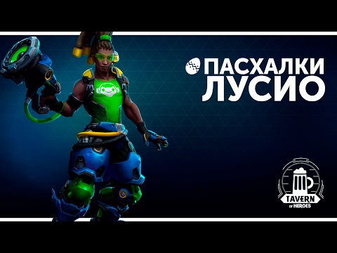 видео: Пасхалки heroes of the storm - Лусио (Русская озвучка).