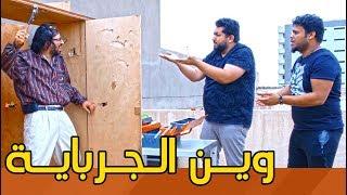 ابو فطم يشتغل نجار ويكسر غرفة العريس #ولاية بطيخ #تحشيش #الموسم الثالث