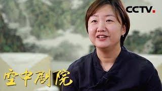 《CCTV空中剧院》 20190918 德艺珪璋 老旦经典折子戏专场(访谈)| CCTV戏曲