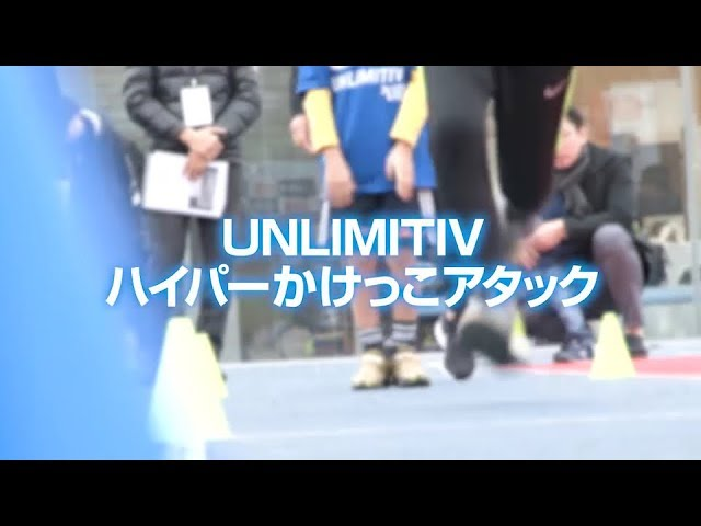 UNLIMITIV ハイパーかけっこアタック(2018/12/2)
