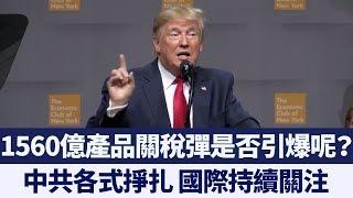 中國經濟壓力大 中共想簽協議又想違約 川普警告:未達協議就大幅加關稅|新唐人亞太電視|20191116