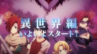 TVアニメ「この世の果てで恋を唄う少女YU-NO」異世界編PV