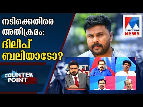Dileep became a scapegoat in actress attack case?| Manorama News