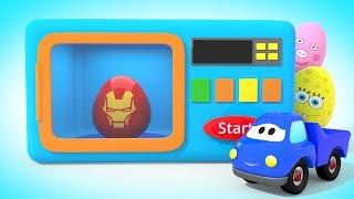 УЧИМ ЦВЕТА | Яйца с Сюрпризом Супер Герои и Микроволновка | Мультики для Малышей | Машинки для Детей