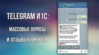 Автоматические уведомления в Telegram при проведении документа в 1С