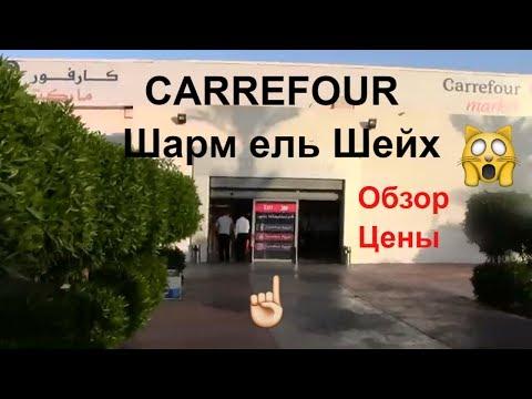 Супермаркет CARREFOUR Египет🇪🇬 Шарм//Обзор,цены,покупки