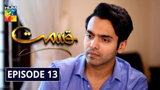 Qismat Episode 13 HUM TV Drama 24 November 2019
