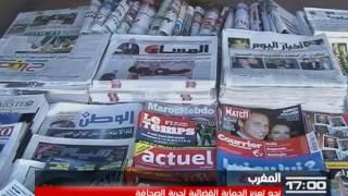 المغرب نحو تعزيز الحماية القضائية لحرية الصحافة