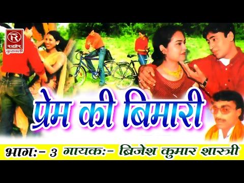 Prem Ki Bimari Part 3    प्रेम की बीमारी भाग ३ ॥ Deahti Bhajan 2017 Lataest    Brijesh Kumar Shastri