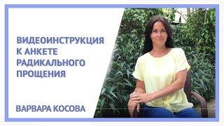 Видеоинструкция к Анкете Радикального прощения. Радикальное прощение. Варвара Косова