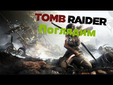 Tomb Raider 2013 | Поглядим.