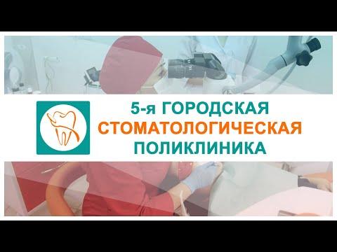 """УЗ """"5-я городская стоматологическая поликлиника"""" 🏥 г.Минск"""