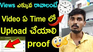 What is the Best Time to Upload a Video On YouTube? - Best Time to Post on YouTube - In Telugu