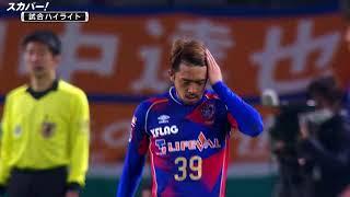 ルヴァンカップ GS第2節 FC東京×アルビレックス新潟のハイライト映像 ス...