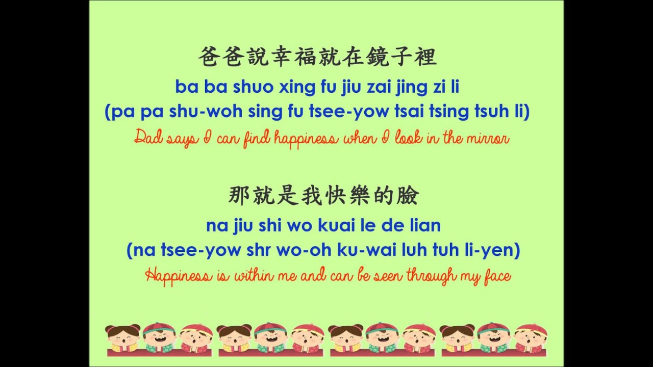 how to write song in chinese