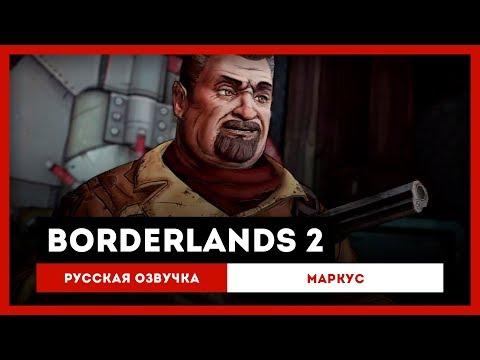 Borderlands 2: Русская Озвучка — Маркус