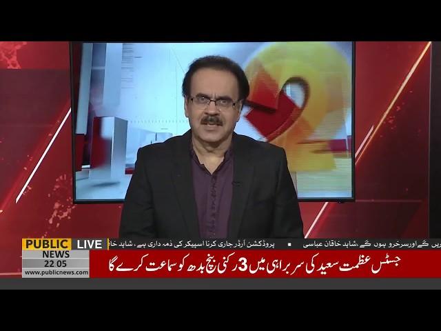 Dr Shahid Masood ne Asif Ali Zardari kay hawale se bari Khabar de di