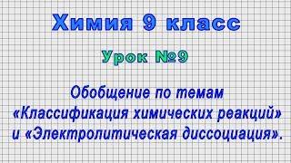 Химия 9 класс (Урок№9 - Темы «Классификация химических реакций» и «Электролитическая диссоциация».)