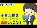 【オススメ馬付】2017フェブラリーS・小倉大賞典の血統推奨馬!