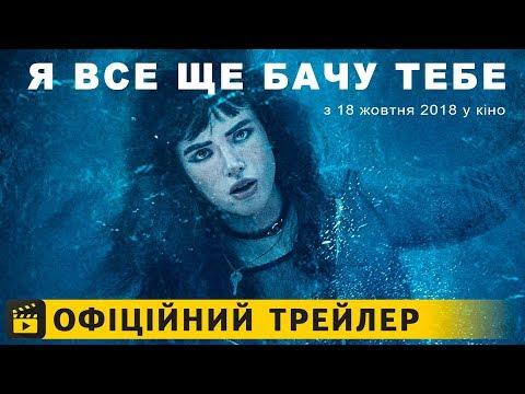 трейлер Я все ще бачу тебе (2018) українською
