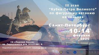 Кубок Петра Великого 3 этап г Санкт Петербург 13 02 2020