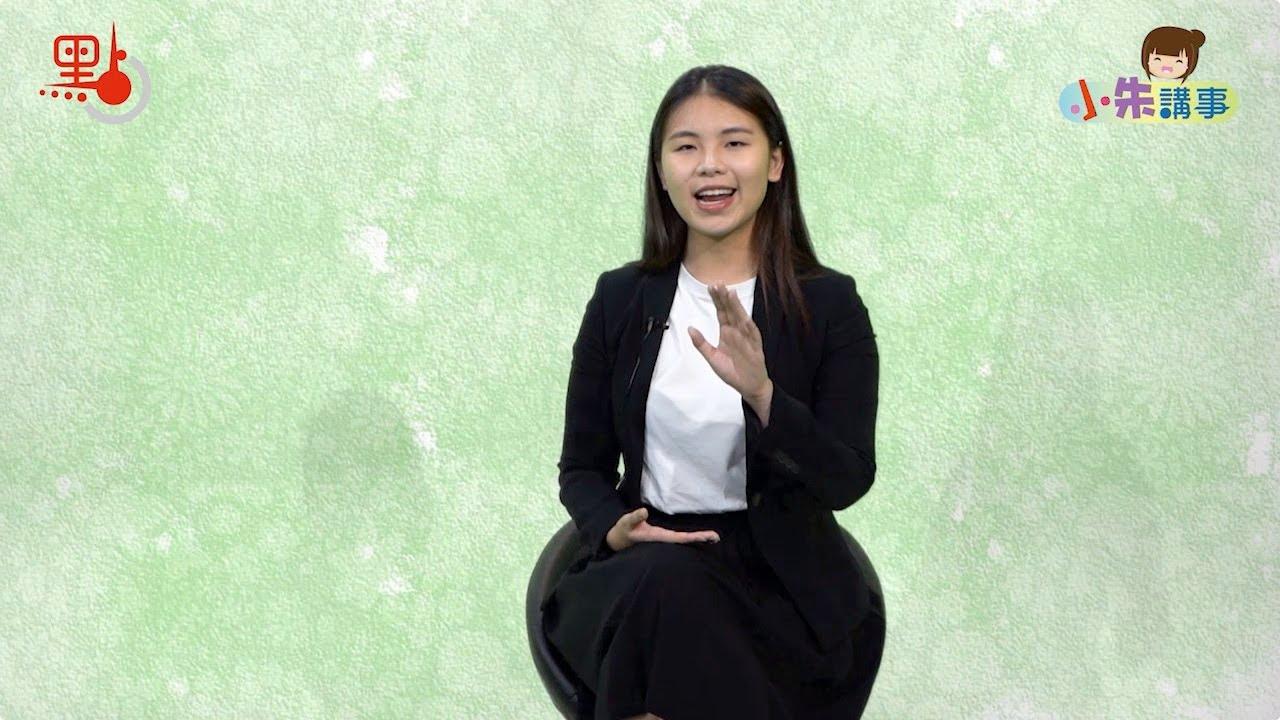 小朱講事 美國永遠唔會救香港㗎~因為香港是中國一部分x3 - YouTube