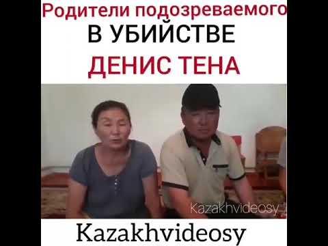 Мать убийцы Дениса Тена обратилась к его родителям.