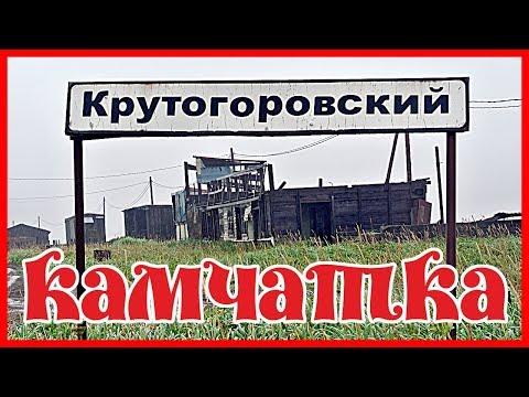 Камчатка. Соболевский район. Посёлок Крутогоровский