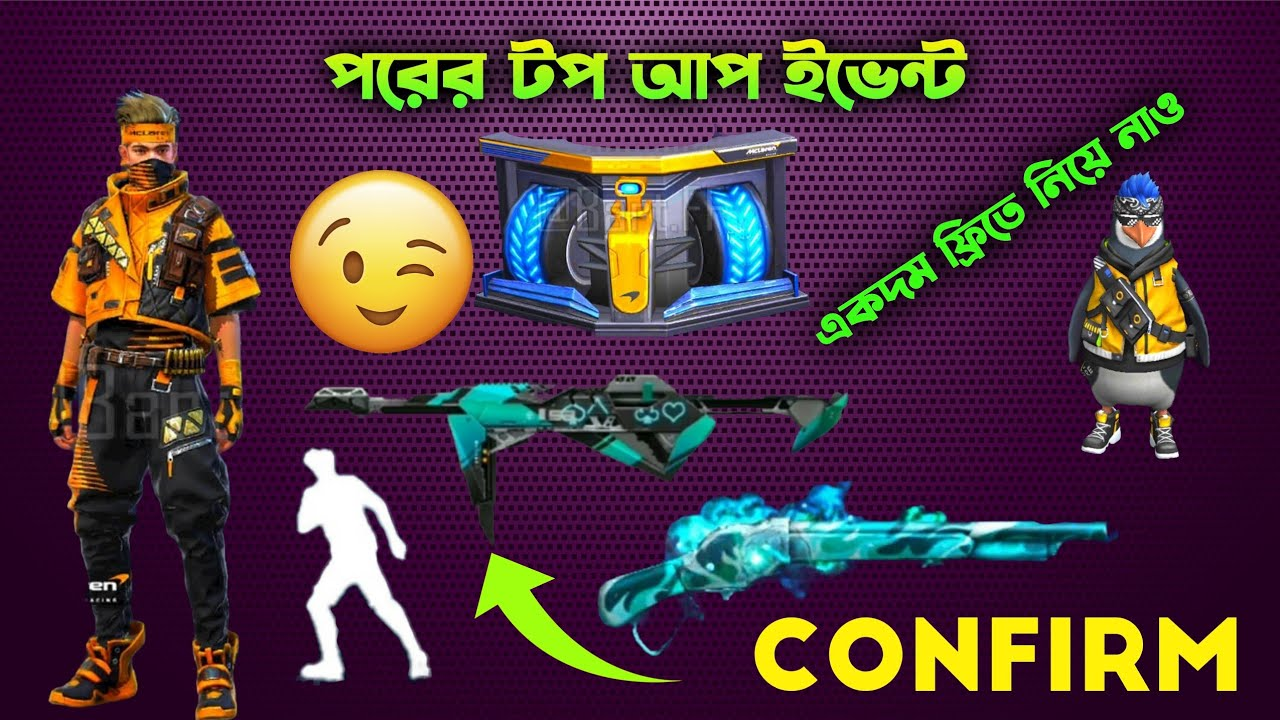 M1887 CONFIRM DATE| FREE FIRE NEW EVENT BANGLA| FF NEW EVENT| TODAY REDEEM CODE FREE FIRE