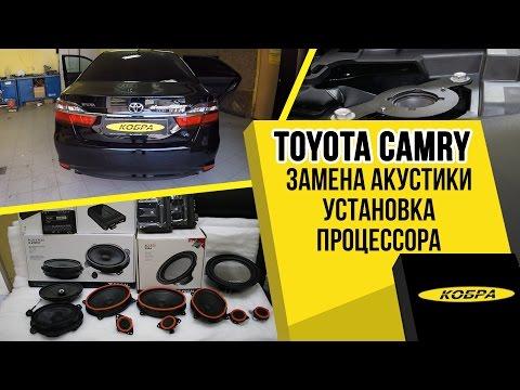 Toyota Camry 2016 замена штатной акустики JBL Premium и установка процессора