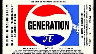 Generation П  /   Поколение П  2011 комедия