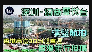 招商璽悅台|香港高鐵30分鐘直達|香港銀行按揭